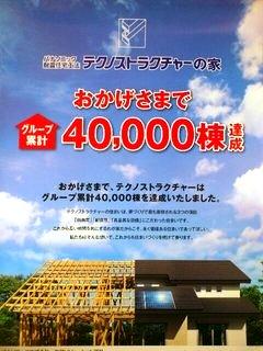 40000POS