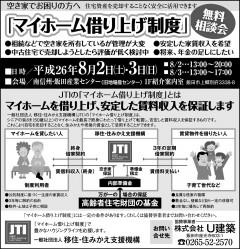 地場産イベント広告