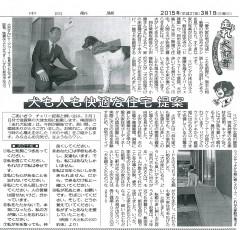 中日新聞愛犬家住宅