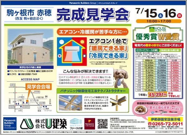 田中邸広告