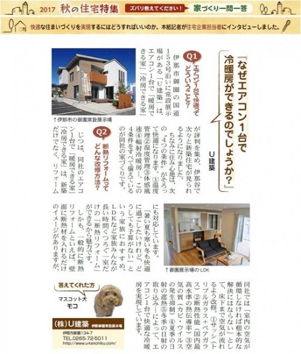月刊かみいな9月U-kiji