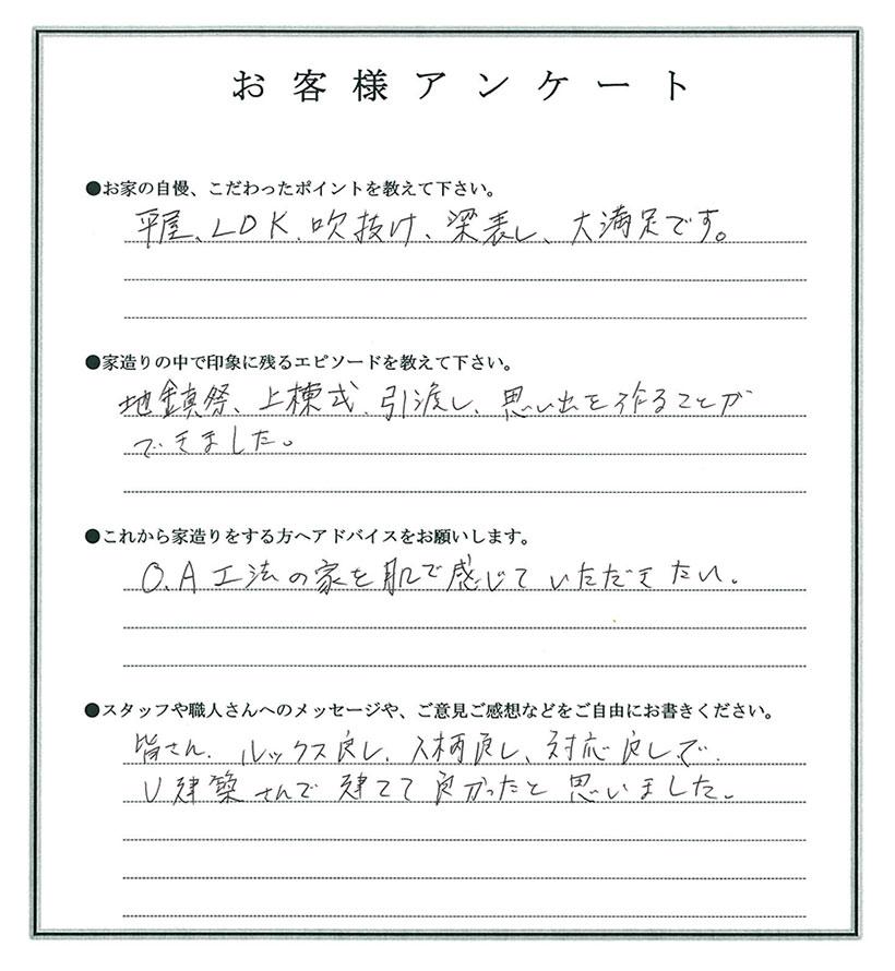 アンケート:飯田市 S様