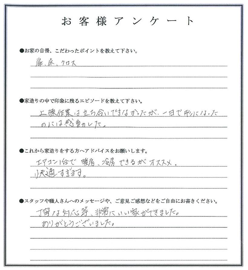 アンケート:飯田市 Y様