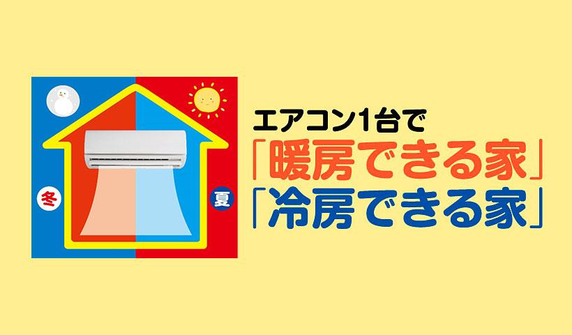 エアコン一台で冷暖房できる安心の家