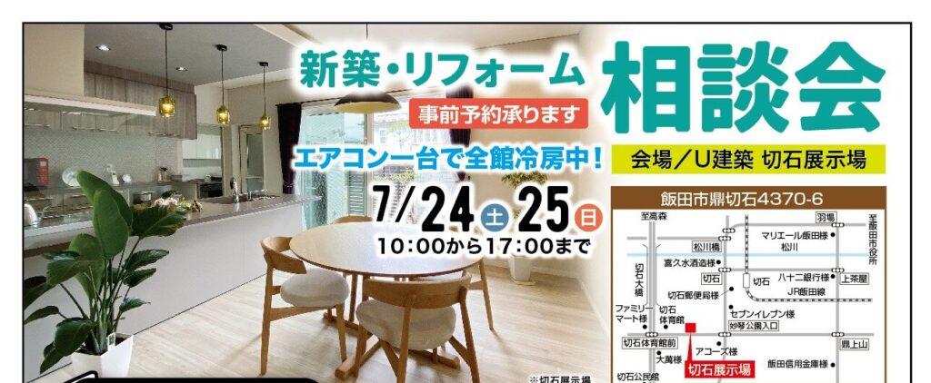 7/24.25 新築・リフォーム相談会開催